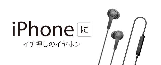 iPhoneにオススメのイヤホン特集