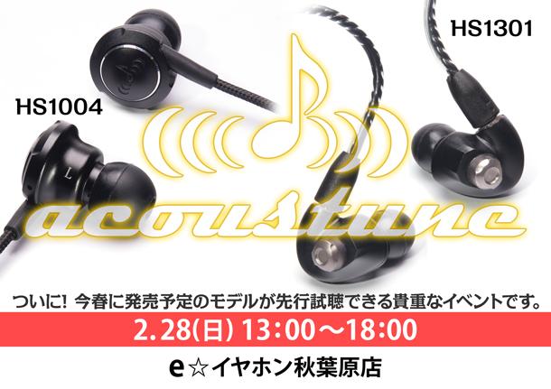 Acoustune新製品試聴会0228_秋葉原_BLOG