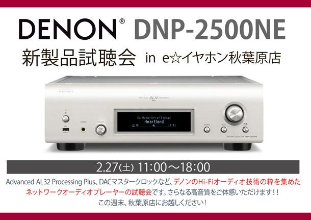 DNP-2500NE試聴会_秋葉原0227_BLOG