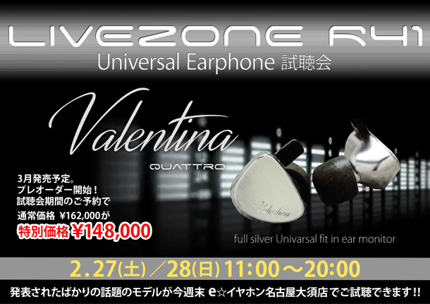 LIVEZONE-R41ユニバーサルイヤホン試聴会_名古屋BLOG
