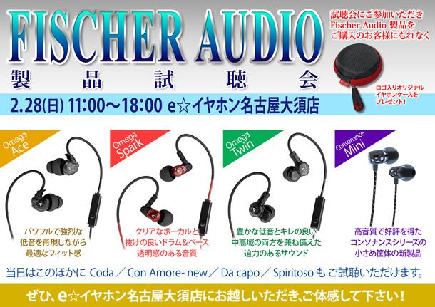 FISCHER_AUDIO試聴会改訂_0228_名古屋_BLOG