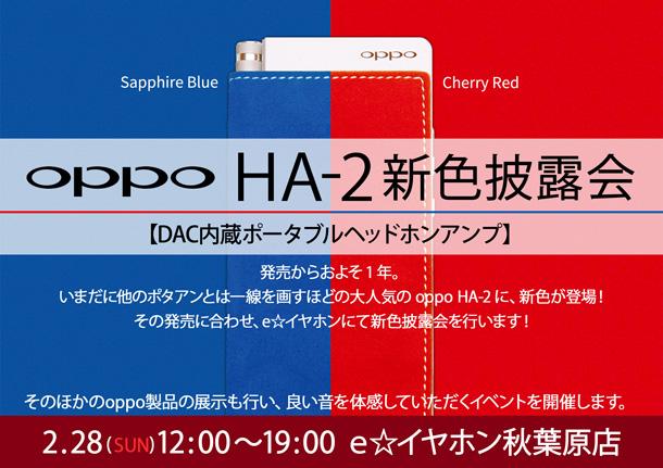 OPPO試聴会_2016_02-28_秋葉原_BLOG