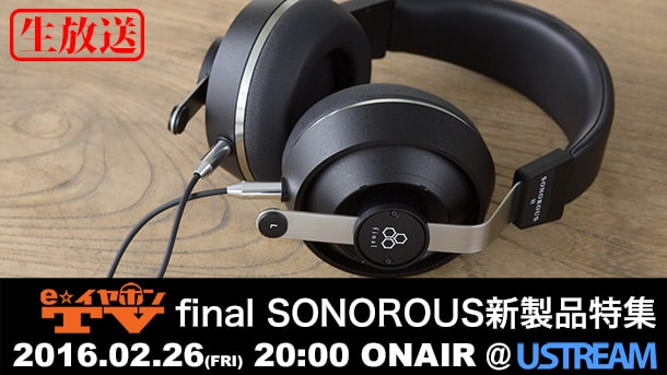 20160226final SONOROUS新製品特集ブログ用-min