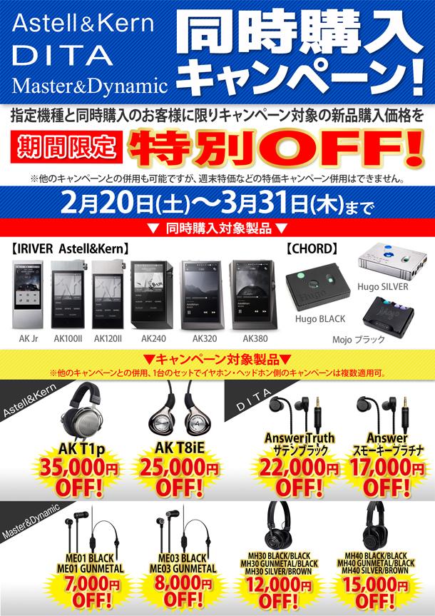 Astell&Kern・DITA・Master&Dynamic_同時購入_BLOG