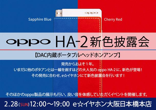 OPPO試聴会_2016_02-28_大阪_BLOG