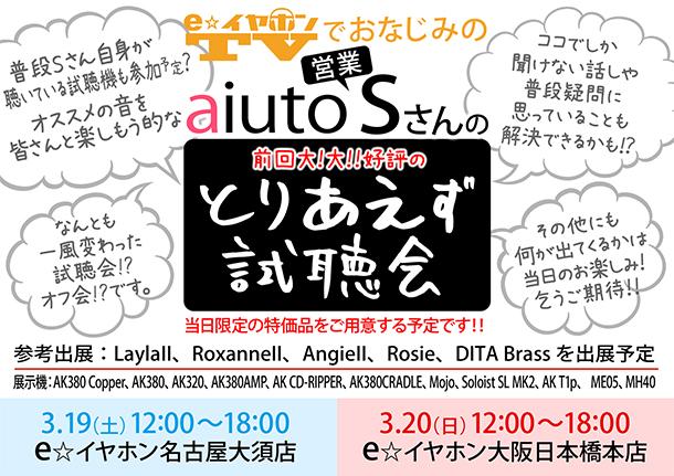 aiuto_sさん試聴会_0319-20_50b