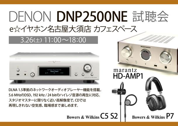 DENON_DNP2500NE試聴会_名古屋0326_BLOG