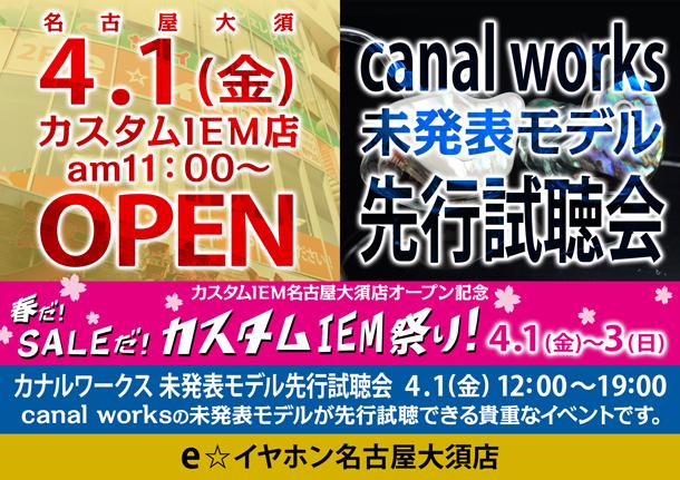 名古屋オープン記念_0401_03_名古屋BLOG
