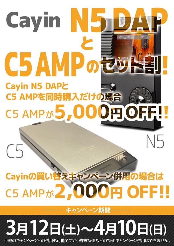 Cayin_N5DAP_C5AMPセット割_BLOG