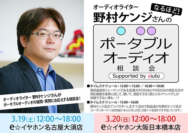 aiuto_野村ケンジさん試聴会_0319-20_50