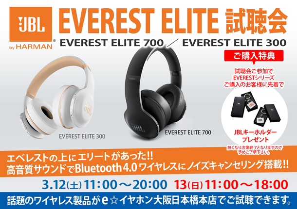 JBLEVEREST_ELITE-試聴会_大阪_BLOG