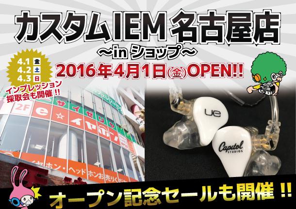 blogカスタムIEM名古屋店OPEN