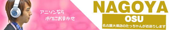 nagoya_takumi-100px-ameblo-Distinction