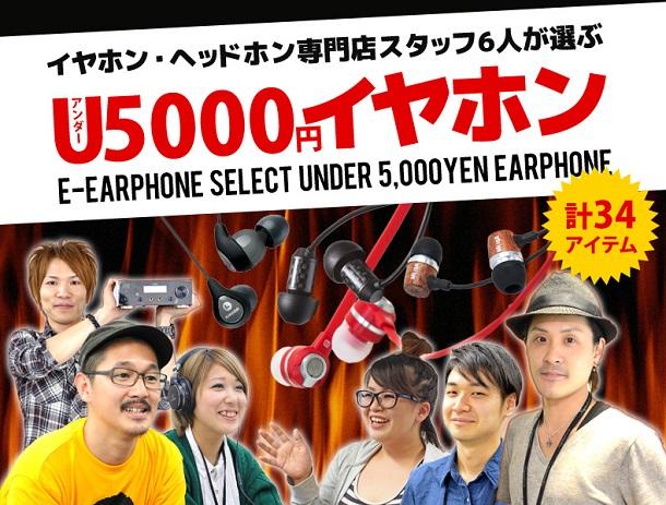 5000円以下のイヤホンおすすめ特集!