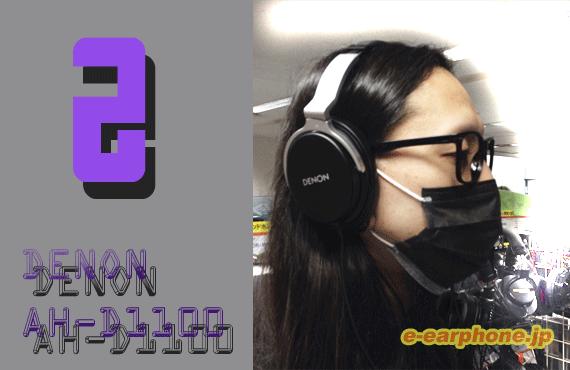 DENON AH-D310 ブログ