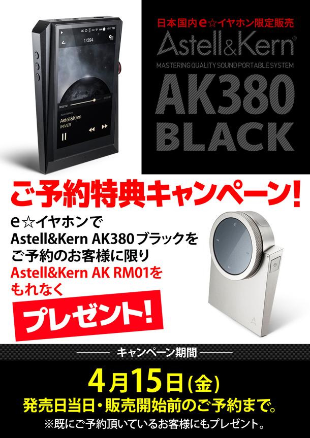 AK380_ご予約キャンペーン_BLOG