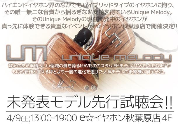 UniqueMelody未発表モデル先行試聴会_BLOG
