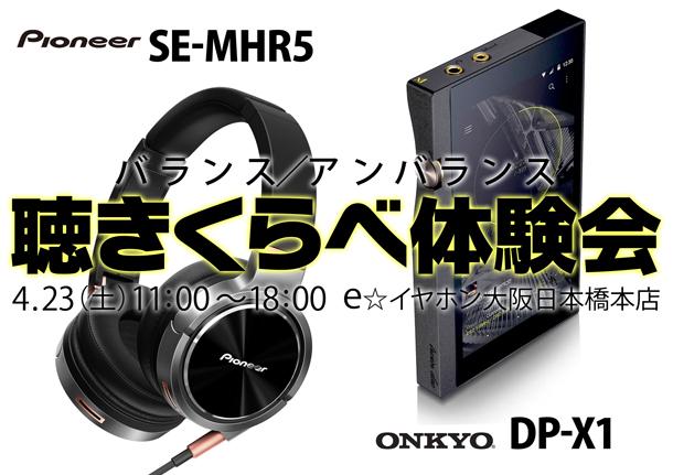 SE-MHR5×DP-X1バランス_アンバランス体験会_0423_BLOG