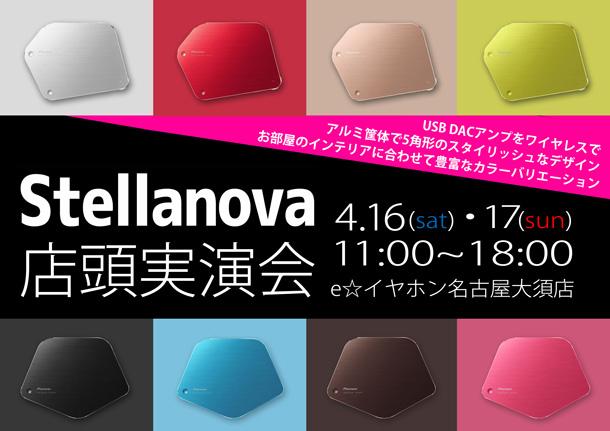 Stellanova試聴会_名古屋大須店_041617_BLOG