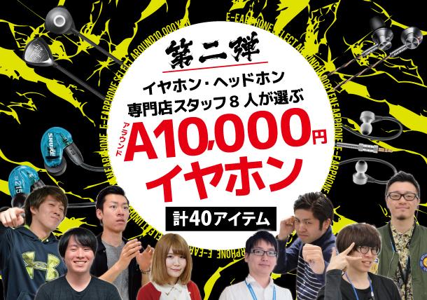 A10000_blog