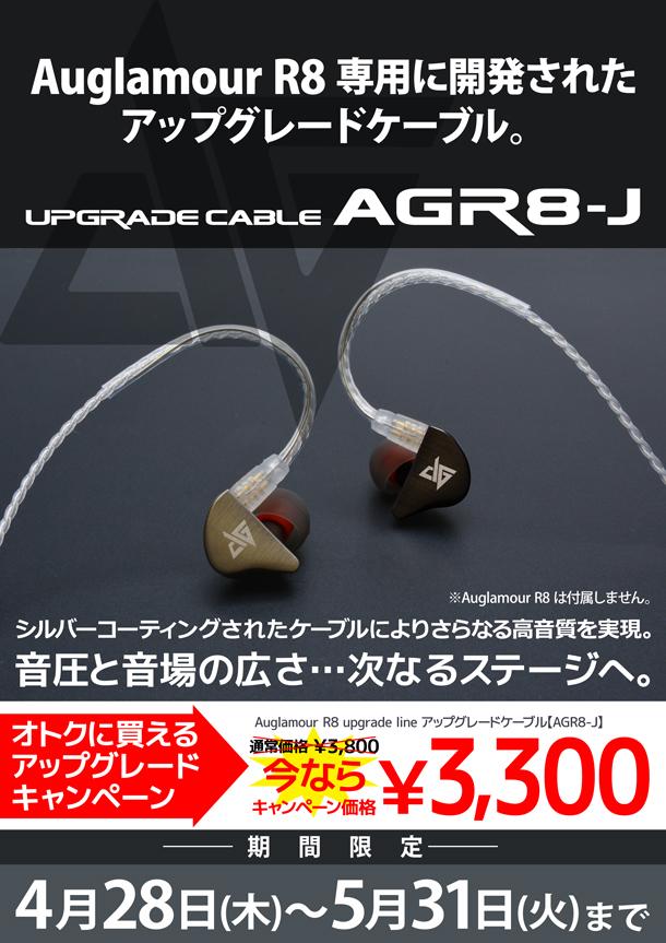 AuglamourR8_AGR8-J_BLOG_610