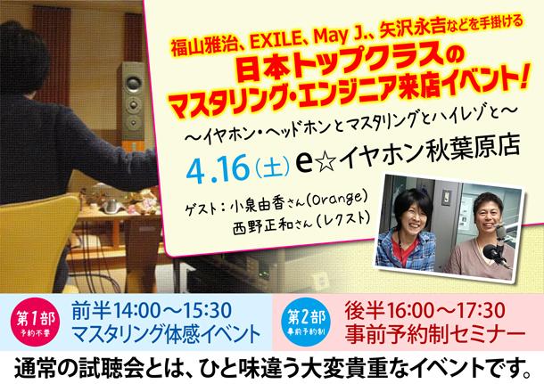 マスタリング・エンジニア来店イベント試聴会_0416_3_BLOG