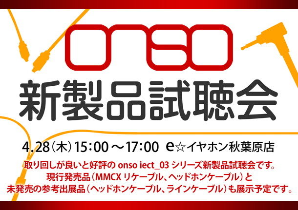 onso新製品試聴会_BLOG