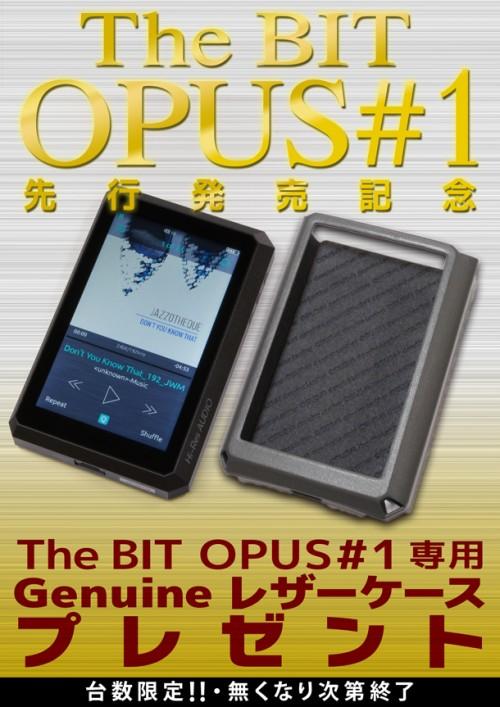 OPUS#1キャンペーン_BLOG