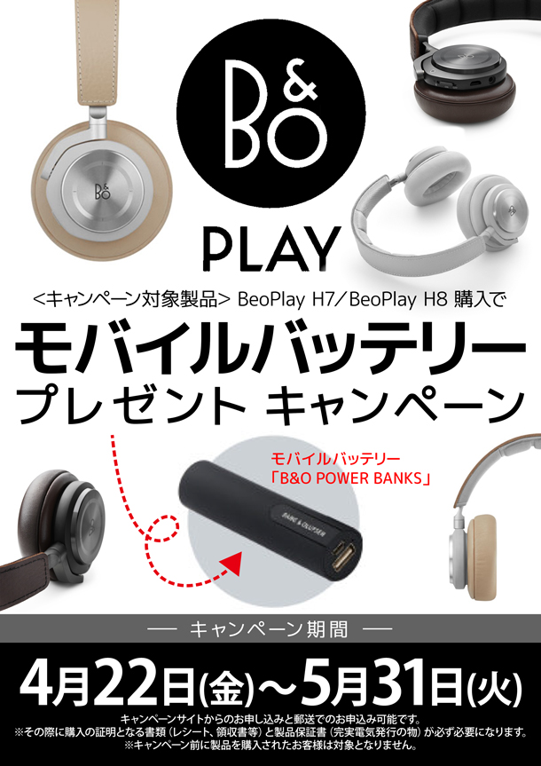 B&OPLAY_H7H8_モバイルバッテリープレゼントキャンペーン_BLOG