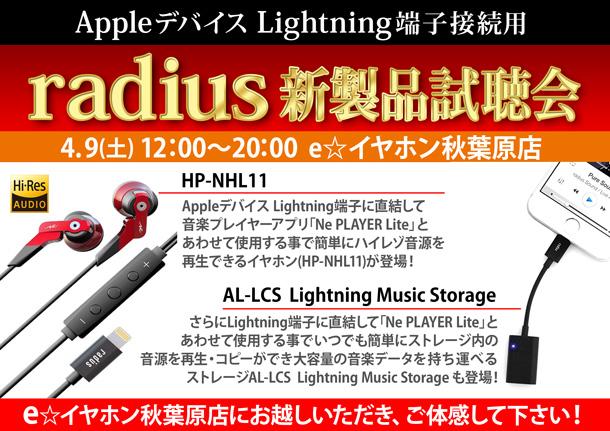 radius新製品試聴会_0409_秋葉原_BLOG