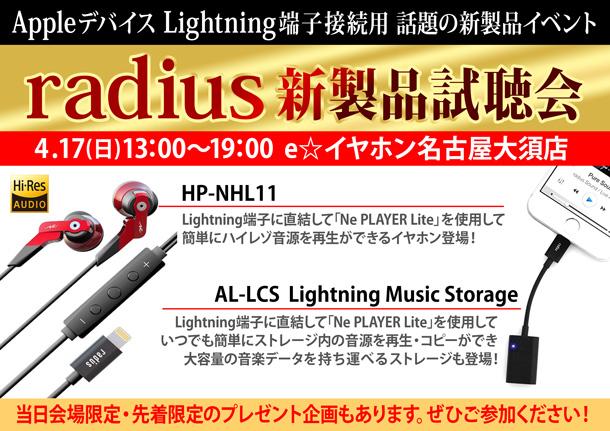 radius新製品試聴会_0417_名古屋大須店_BLOG