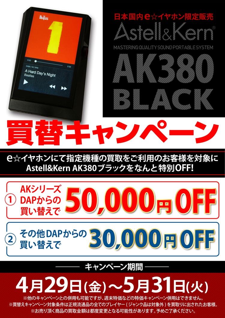 AK380_BLK買替キャンペーン