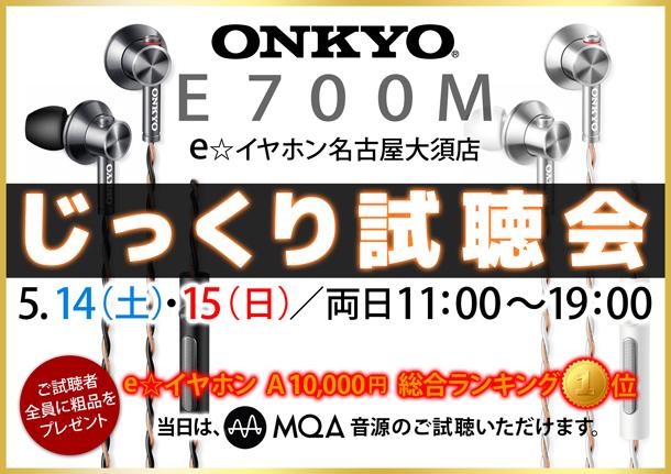 ONKYO_E700Mをじっくり試聴会_051415-BLOG