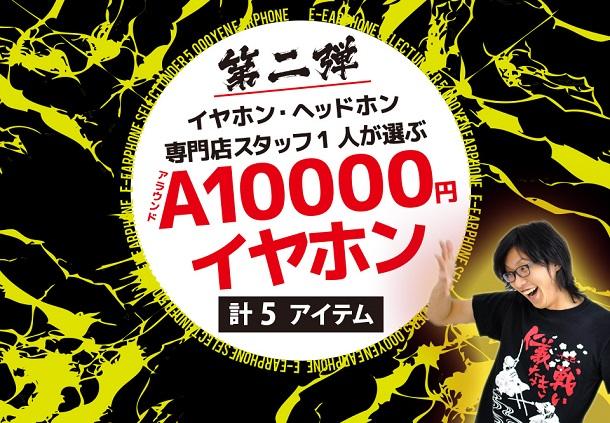 イヤホン・ヘッドホン専門店スタッフ1人が選ぶA10000イヤホン!