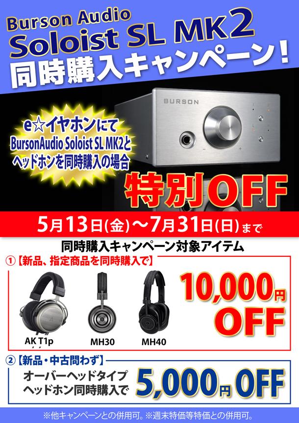 BursonAudio-Soloist-SL-MK2同時購入キャンペーン_BLOG