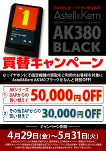 AK380_BLK買替キャンペーン_BLOG