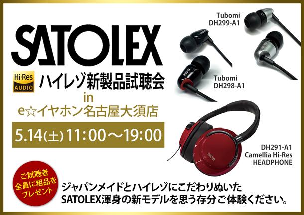 SATOLEXハイレゾ新製品試聴会_名古屋大須0514_BLOG