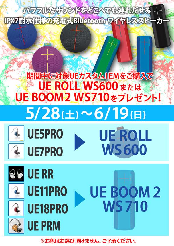 Ultimate_Ears_ROLL_BOOM2_BLOG