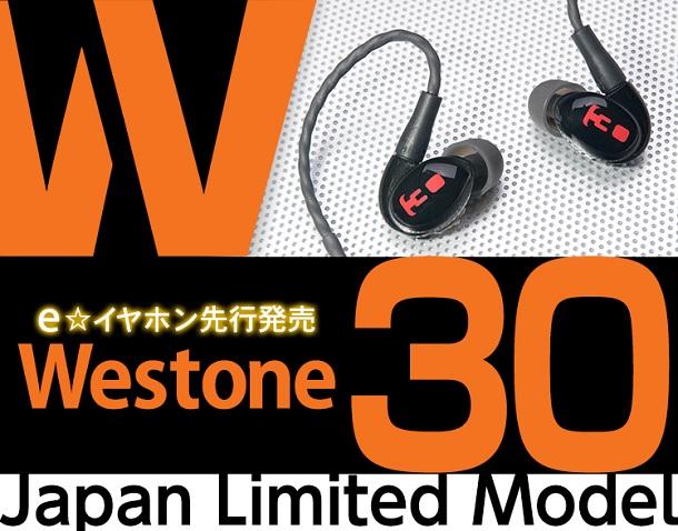 Westone30LTD_1202