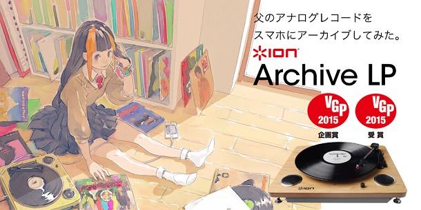 archive-lp_01