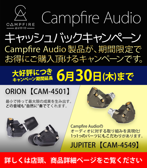Campfire_Audio_キャッシュバック期間延長0630_blog