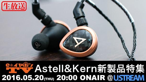 20160520Astell&Kern新製品特集ブログ用-min
