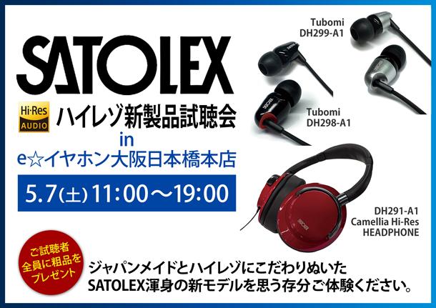 SATOLEXハイレゾ新製品試聴会_大阪日本橋本0507_BLOG