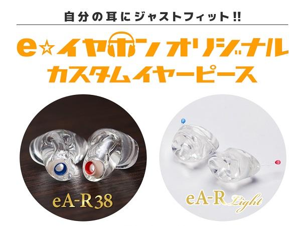 ear_index
