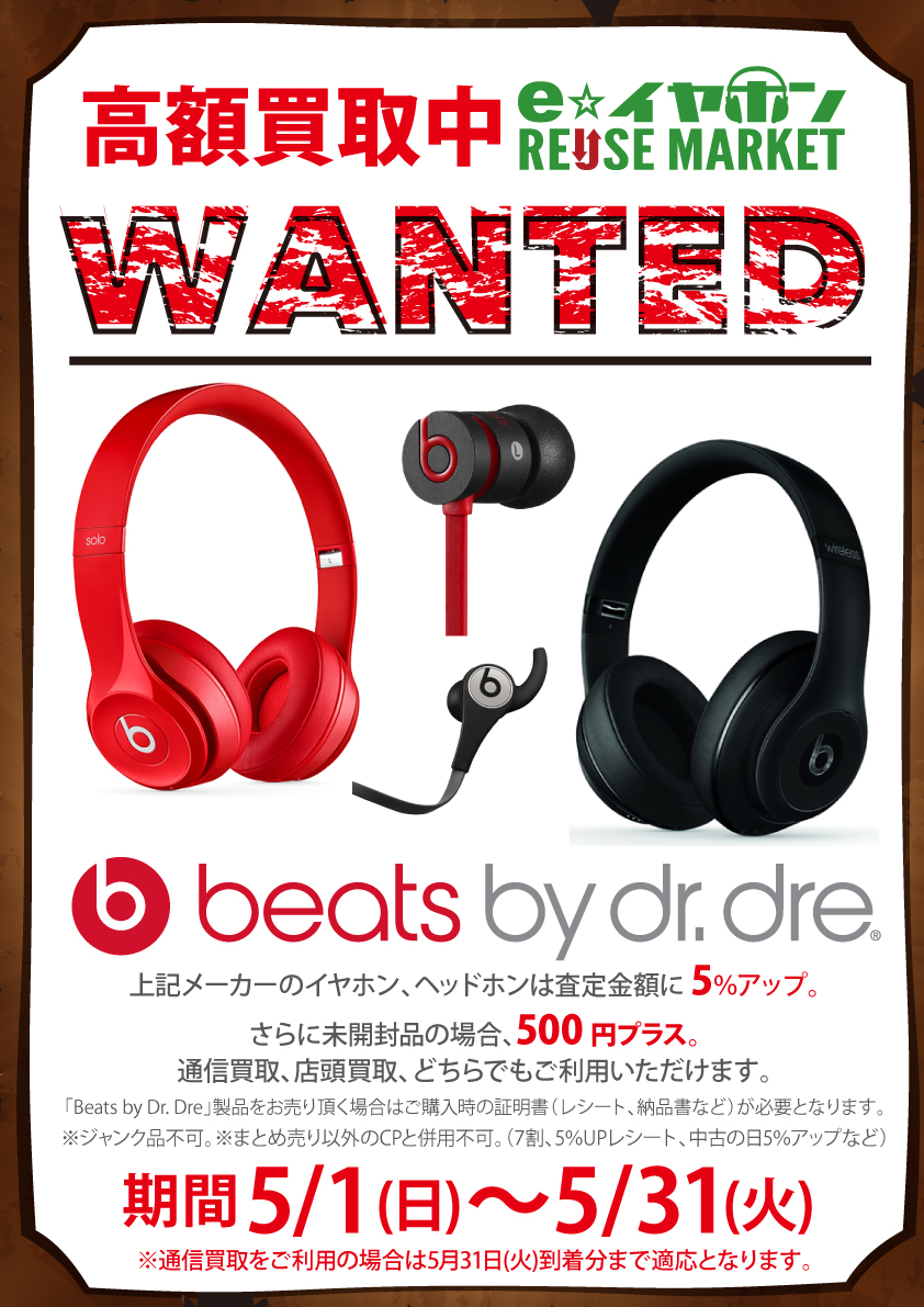 wanted_beats_A3POP-1