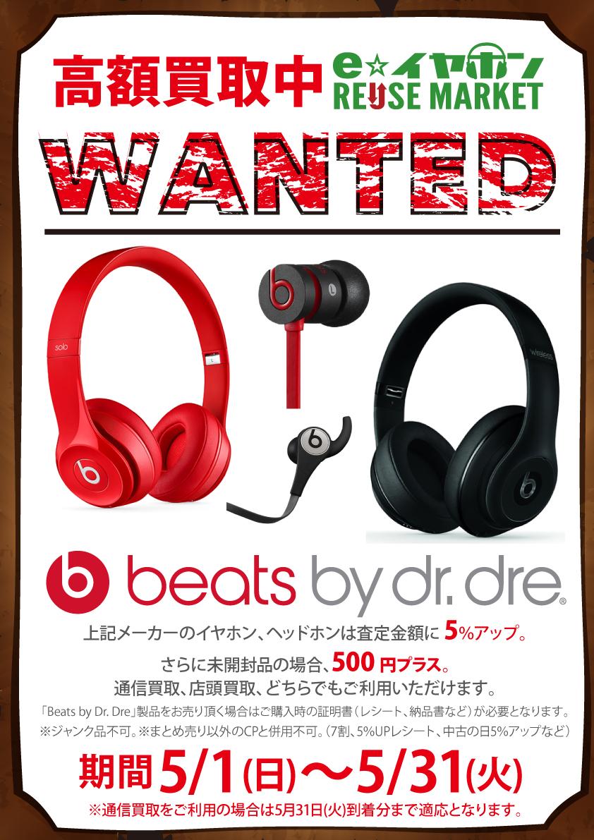 wanted_beats_A3POP