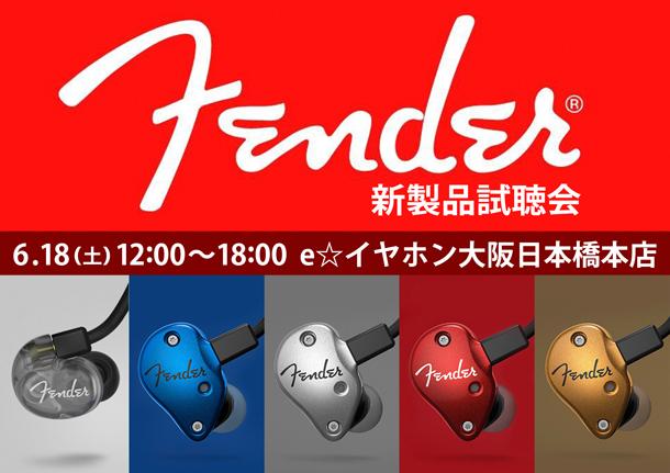 Fender新製品試聴会_大阪日本橋本店_BLOG