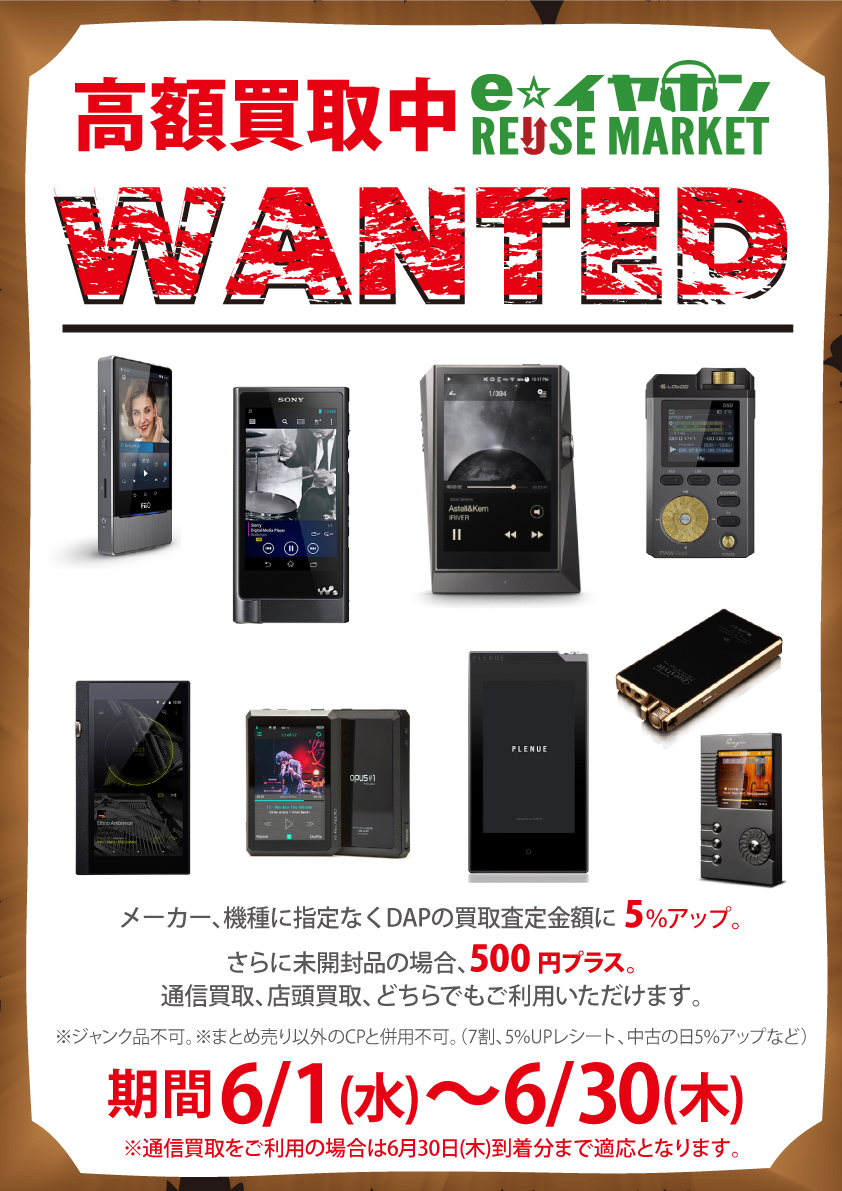 wanted_A3POP_6月
