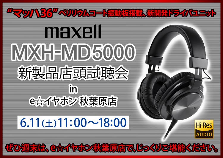 maxell新製品MXH-MD5000店頭試聴会_0611_WEB_750
