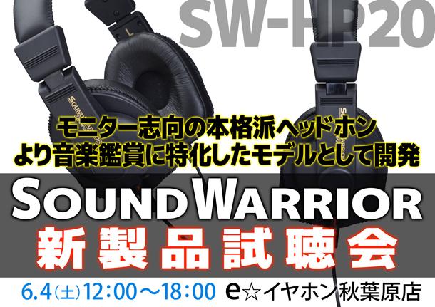 SOUNDWARRIOR新製品試聴会_0604_秋葉原_BLOG